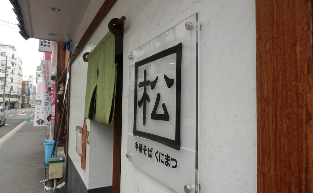 広島汁なし担担麺のレシピを手に入れる方法 花椒も 中華そばくにまつ