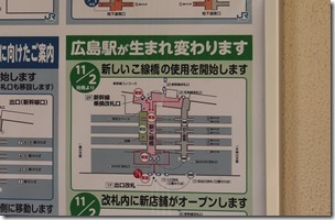 広島駅が生まれ変わります