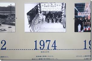 山陽新幹線開通前年1974年
