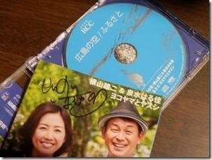 広島の空 CD