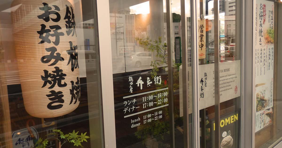 鉄ぱん屋広島駅北口店 外観