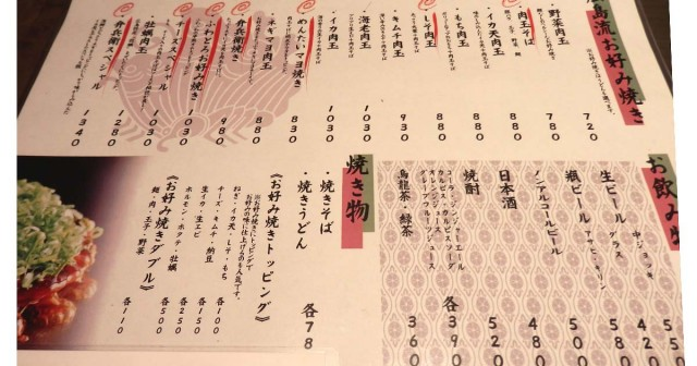 鉄ぱん屋広島駅北口店 メニュー