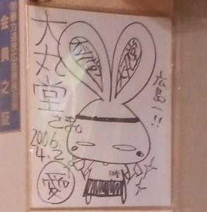 大丸堂さん 大塚愛サイン