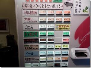 キング軒の食券自動販売機