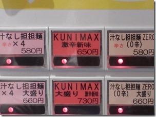 KUNIMAXボタン