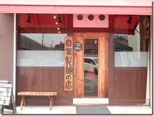 キミッツ 自家製麺の店