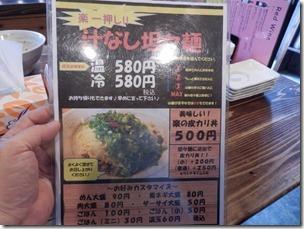 安佐南区汁なし担々麺 楽 メニュー