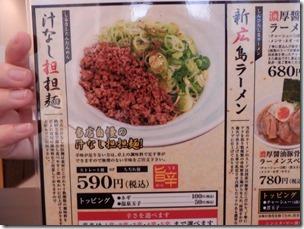 やまねのメニュー汁なし担担麺