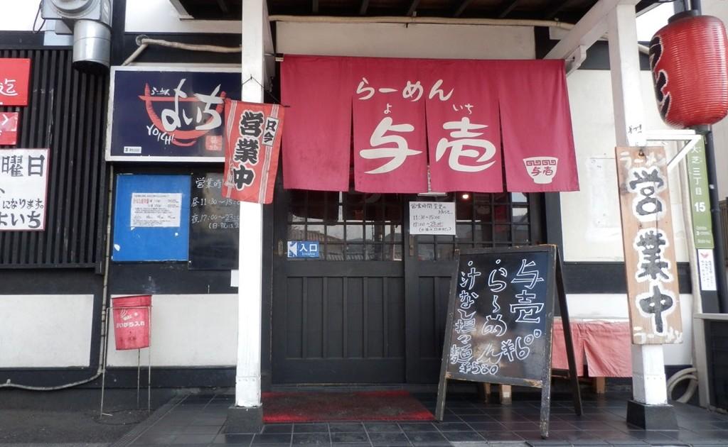 らーめん与壱大芝店